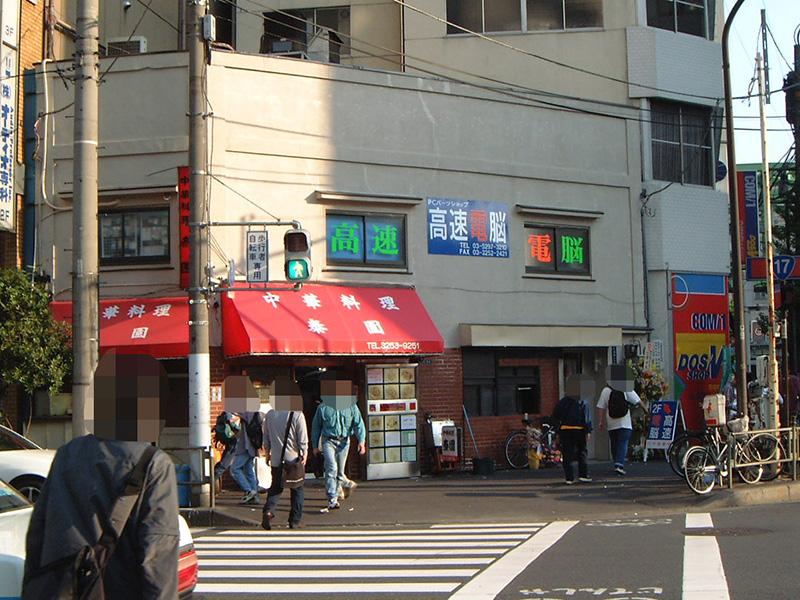 マニアックな品揃えで知られた西早稲田のPCパーツショップパーツ「高速電脳」が秋葉原に移転(2000年5月)