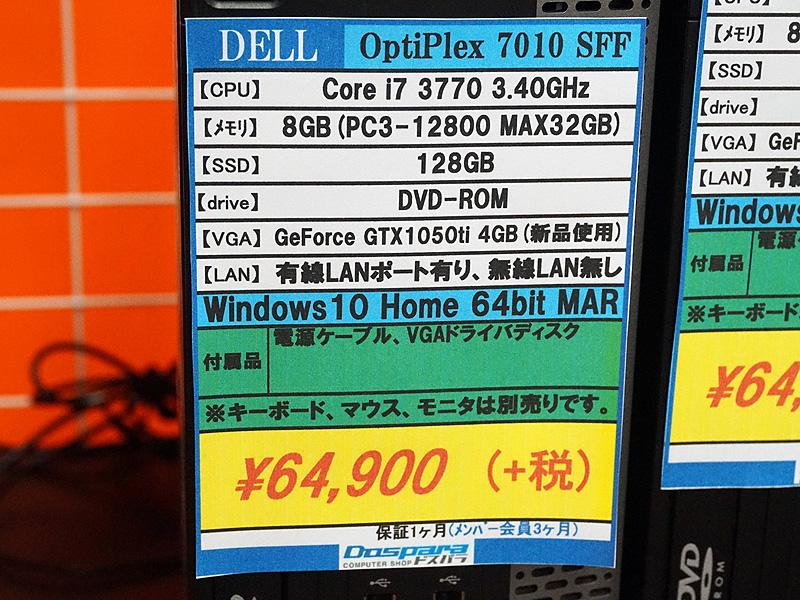 店頭価格は税抜き64,900円(税込70,092円)