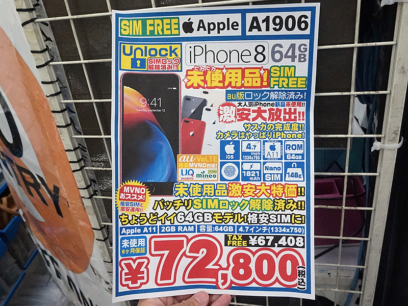 iPhone 8 (PRODUCT)RED Special Editionの未使用品がイオシスに大量入荷