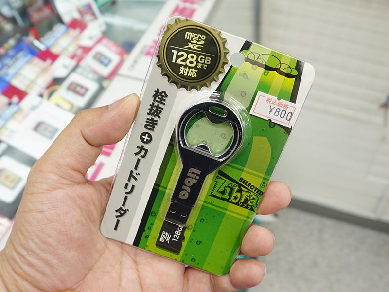 """栓抜きにもなるUSBカードリーダー<br>【関連記事】:(<a href=""""https://akiba-pc.watch.impress.co.jp/docs/news/news/1122705.html"""">1</a>)"""