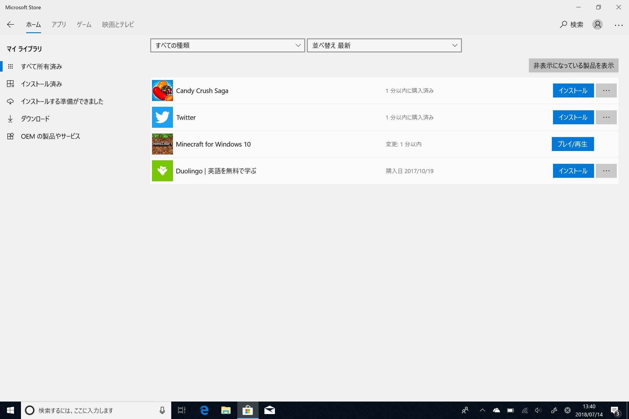 「マイライブラリ」を開いて、「Minecraft for Windows 10」が表示されていることを確認し、「プレイ/再生」を選択する。