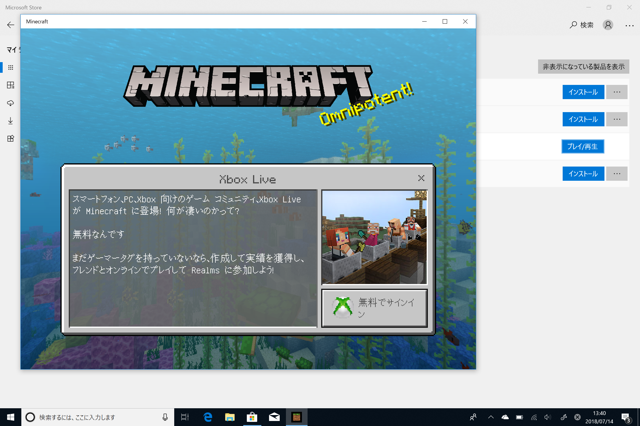 Windows 10版マインクラフトが起動する。