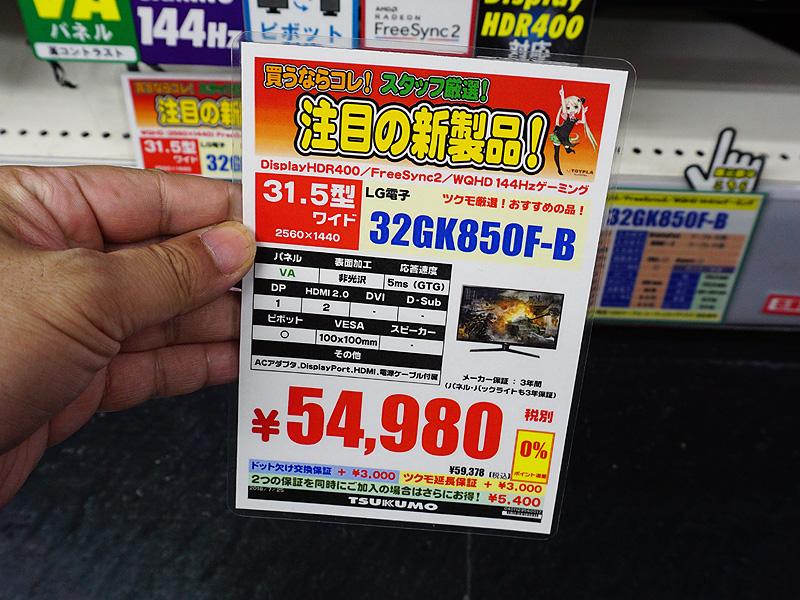 店頭価格は税抜き54,980円