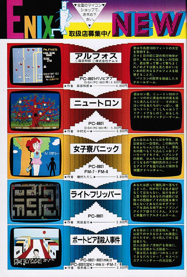 当時の広告を見ると「女子寮パニック」「ポートピア連続殺人事件」などと同じ時期に発売されていたのがわかります。本作はPC-8801シリーズ用のテープ版・ディスク版にくわえて、PASOPIA7用のテープ版も用意されていました
