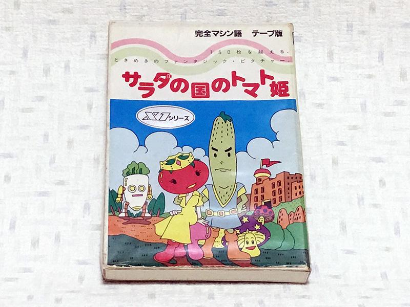 """パッケージ表面には、キュウリ王子とトマト姫が中央に、後半でお世話になるダイコーンが奥に描かれています。""""野菜を擬人化したゲーム""""の先駆け的な存在なのは間違いないでしょう"""