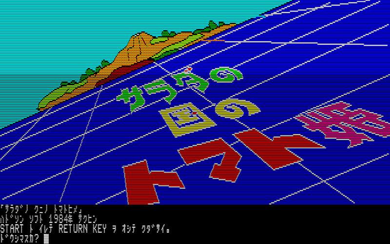 タイトル画面を表示し終わると、軽快なBGMが流れます。PC-8001mkIIやPC-8801のようなBEEP音源しか搭載していない機種でもメロディが鳴るため、初プレイ時には驚いたものです