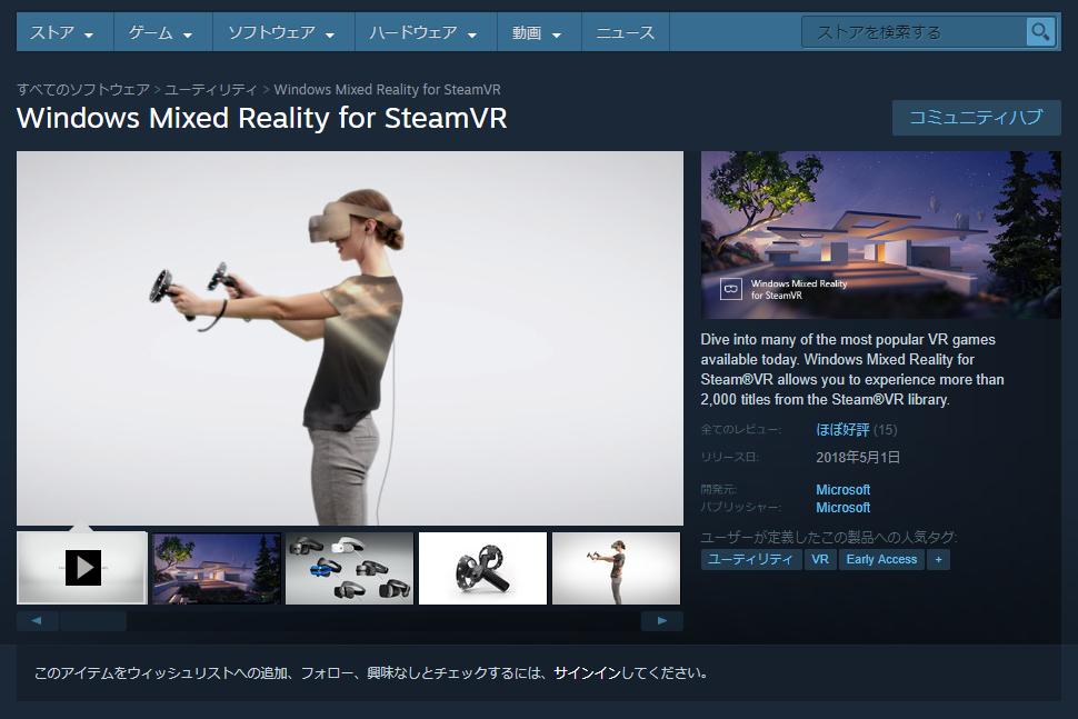 「Windows Mixes Reality for SteamVR」をインストールすることで、VRChatをはじめとするSteamVRタイトルがプレイ可能となる。
