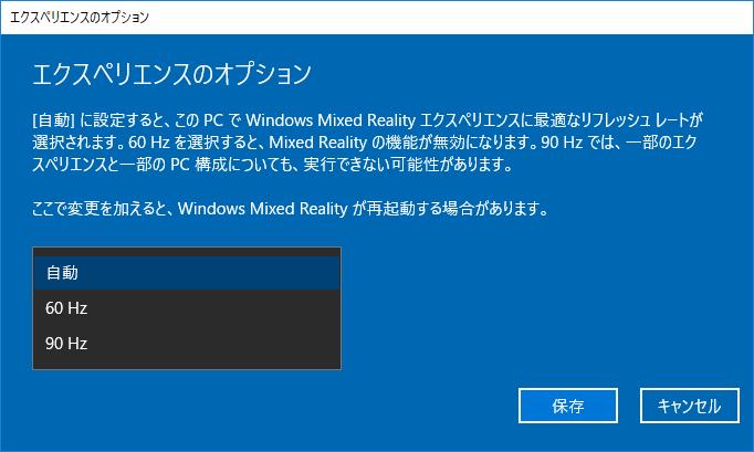 Windows MRヘッドセットでは、一定の基準に満たないGPUは60Hzモードでの動作となる。設定変更で強制的に90Hzモードにすることもできるが、性能が不足したGPUでは十全な動作は期待できない。