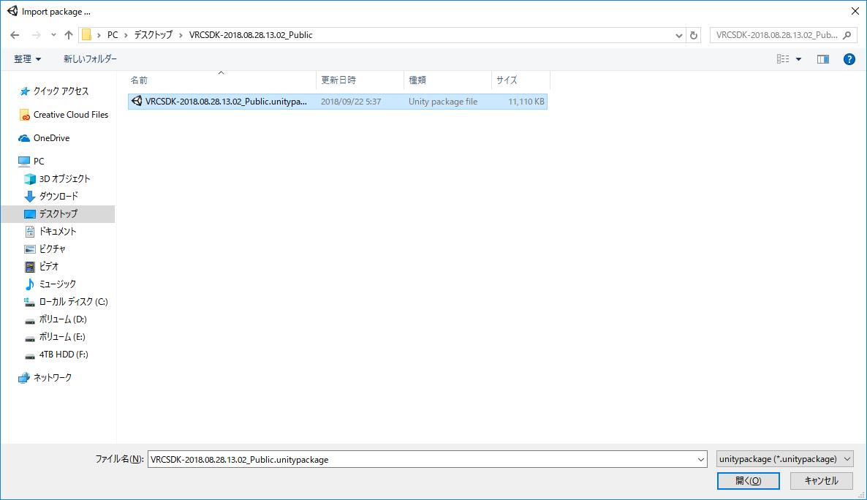 ダウンロードしておいたVRChat SDKを選択する。