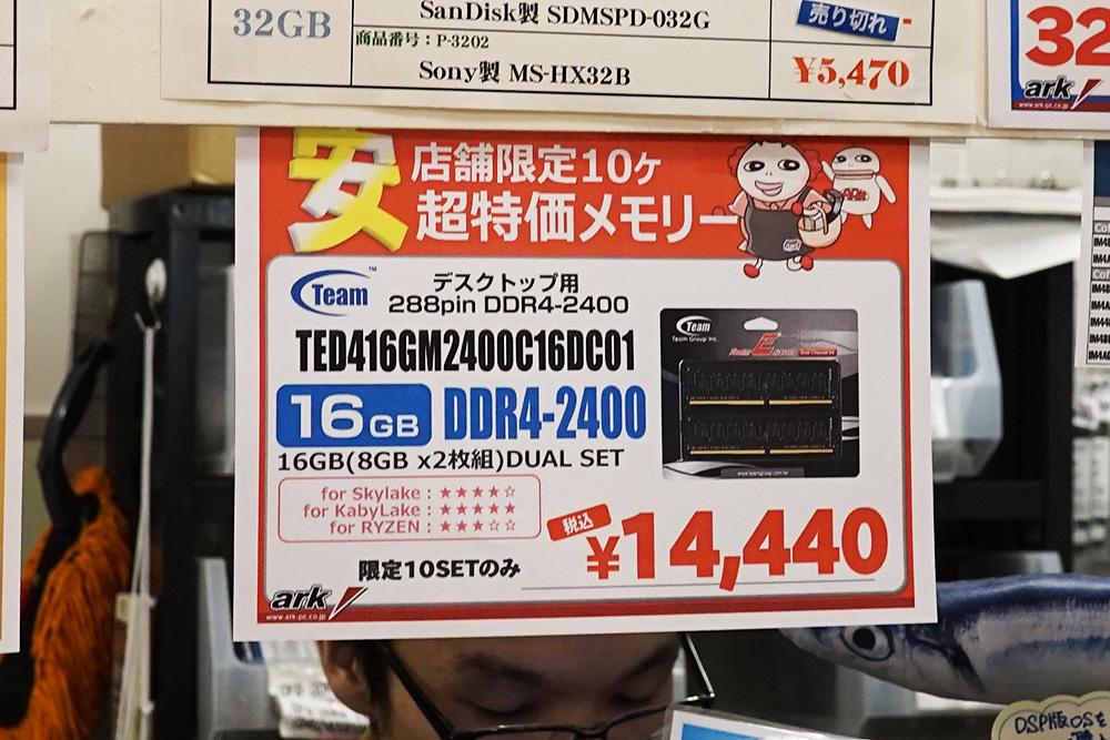 限定特価品のDDR4 8GB×2枚組が久々に15,000円割れを記録