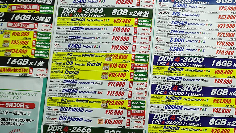 DDR4-2666 8GB×2枚組の価格表