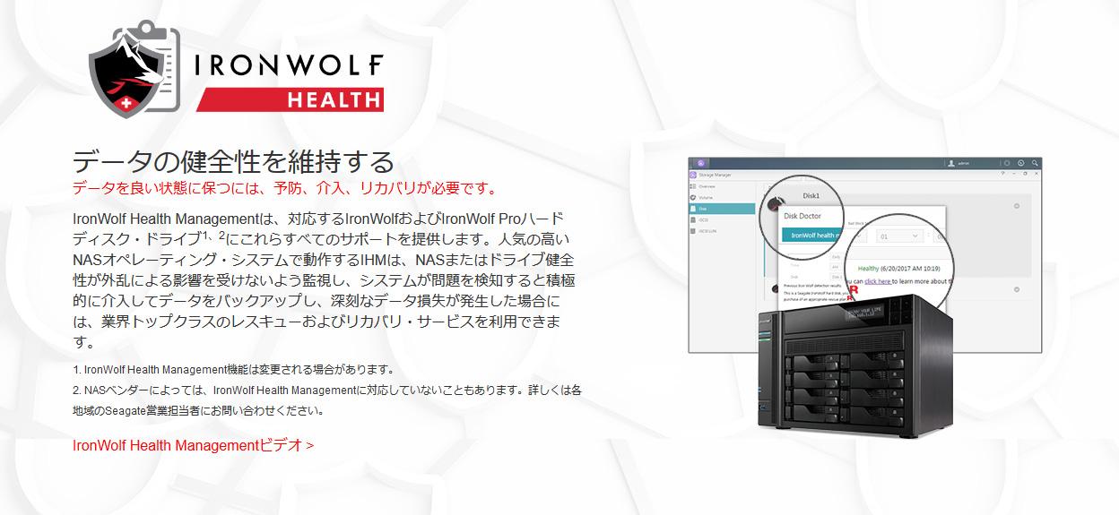 SMARTよりも詳細な情報をNASに提供するIronWolf Health Management。これにより、NASはストレージの管理/運用を信頼性の高い状態で行うことができるようになる。