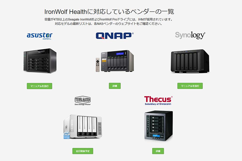 NASの主要メーカーはこうしたIronWolf独自機能への対応をうたっており、現行モデルであれば数多くの製品がサポートしてる。
