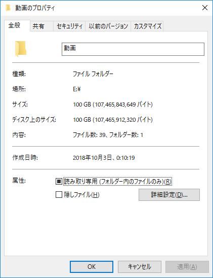 録画データ。ファイルの数は39個で、合計容量は約100GB。