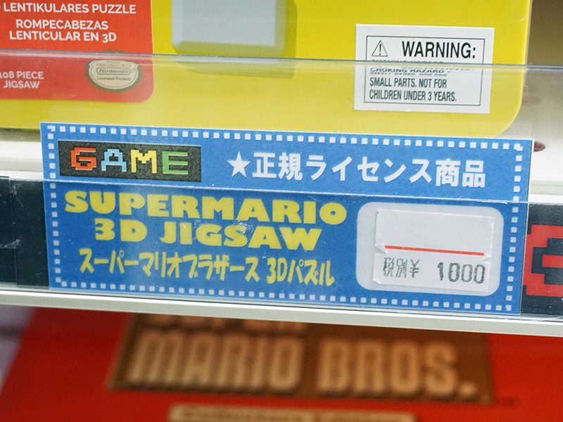 店頭価格は税抜き1,000円