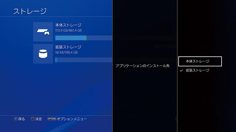 8. 新規ゲームのインストール先も外付けSSDに変更する。[設定]-[ストレージ]の画面で[OPTION]ボタンを押してサブメニューを表示、[拡張ストレージ]を選択する