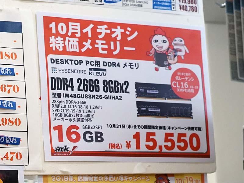 DDR4-2666 8GB×2枚組は先月比628円安の税込15,550円(10月20日撮影)
