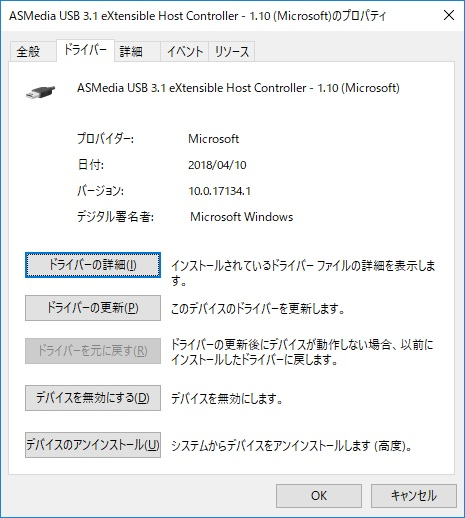 Windows 10標準ドライバ(バージョン10.0.17134.1)使用時の速度