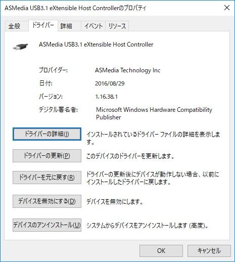 ASMedia製ドライバ(バージョン1.1638.1)使用時の速度