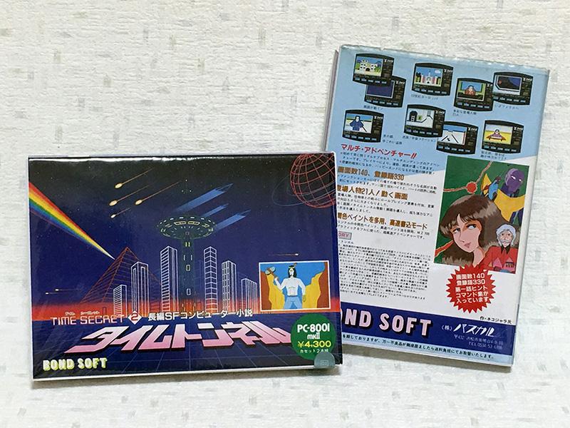 パッケージは、写真が異なるなど複数の種類があったようです。MZ-700版は、あの特徴ある写真がパッケージにも使われているので、購入時には参考になったと思います