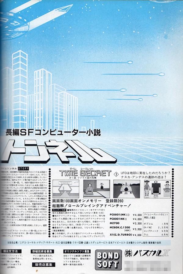 シリーズ2作目ということで気合いが入っていたのか、よく広告を目にしました。しかし、なぜかカラー版は一度も見たことがありません。なお、唯一PC-8801用だけディスク版が発売されていました