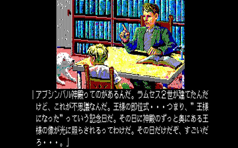 タイトル画面の後にストーリーを説明したデモ画面が流れるほか、ゲームオーバー時にもビジュアルシーンが挿入されます。この気合いの入れよう、さすが日本テレネットのゲームです