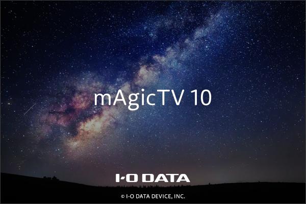 録画アプリの「mAgicTV 10」。同アプリの予約録画機能を使って6チャンネルの24時間同時録画を実行する。