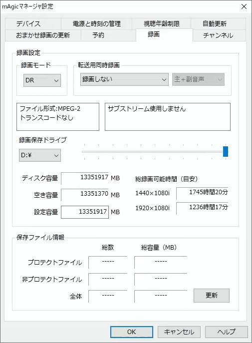 mAgicTV 10の録画ファイルの保存先をSeagate ST14000VN0008に指定。全領域を使用した場合、地デジ(1,440×1,080i)であれば1,700時間以上の保存が可能だった。