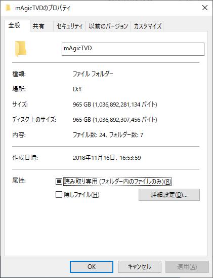 録画ファイルの合計容量。