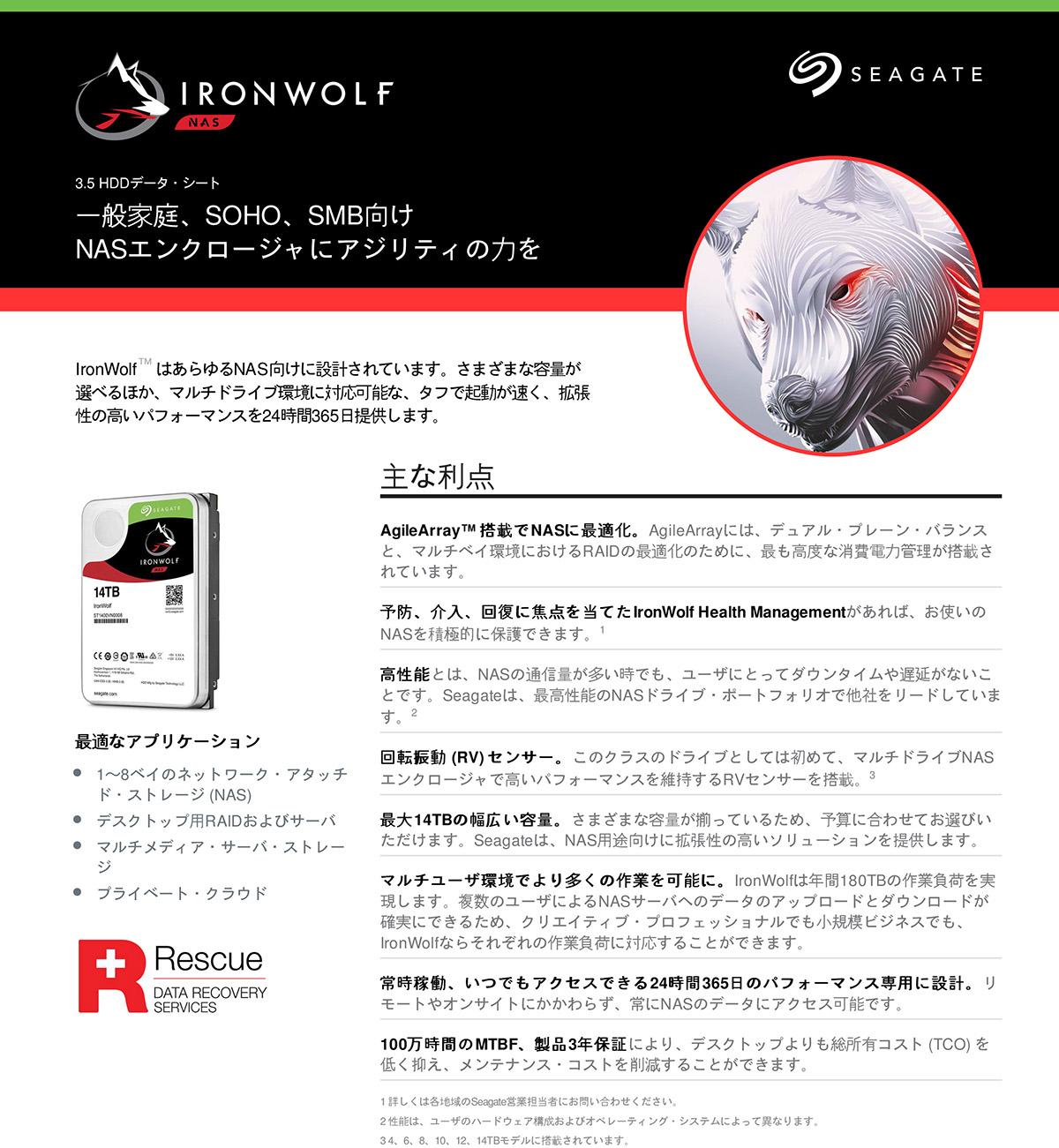 IronWolfは24時間365日稼働を前提とした設計のモデル。