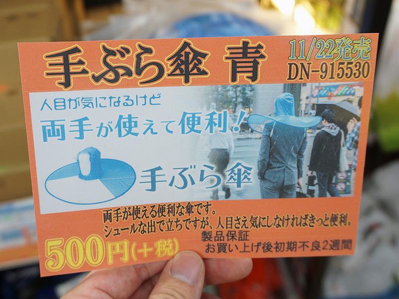 店頭価格は税抜き500円(税込540円)