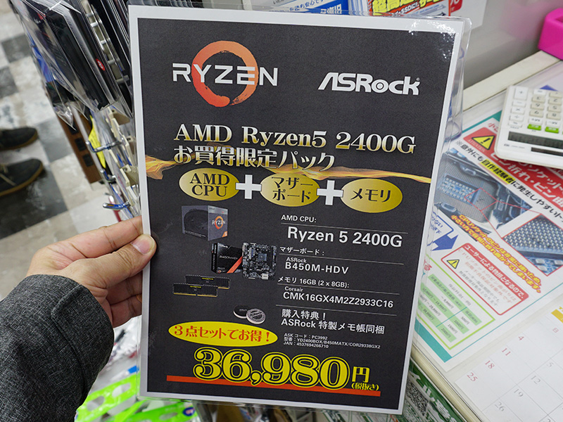 Ryzen 5 2400Gのセット