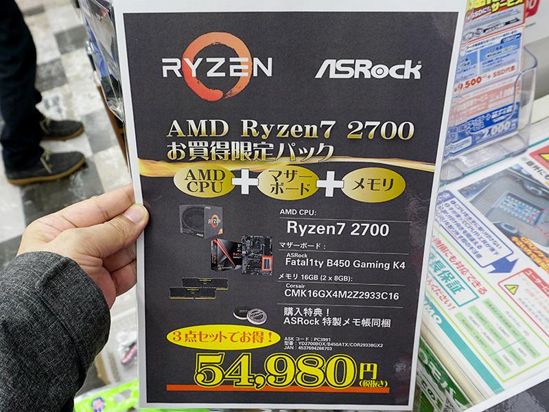 Ryzen 7 2700のセット