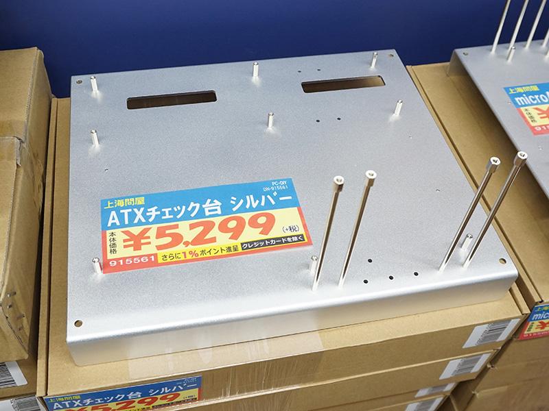 ATXアルミチェック台 シルバー