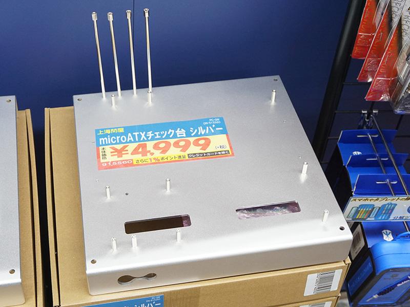 microATXアルミPCチェック台 シルバー