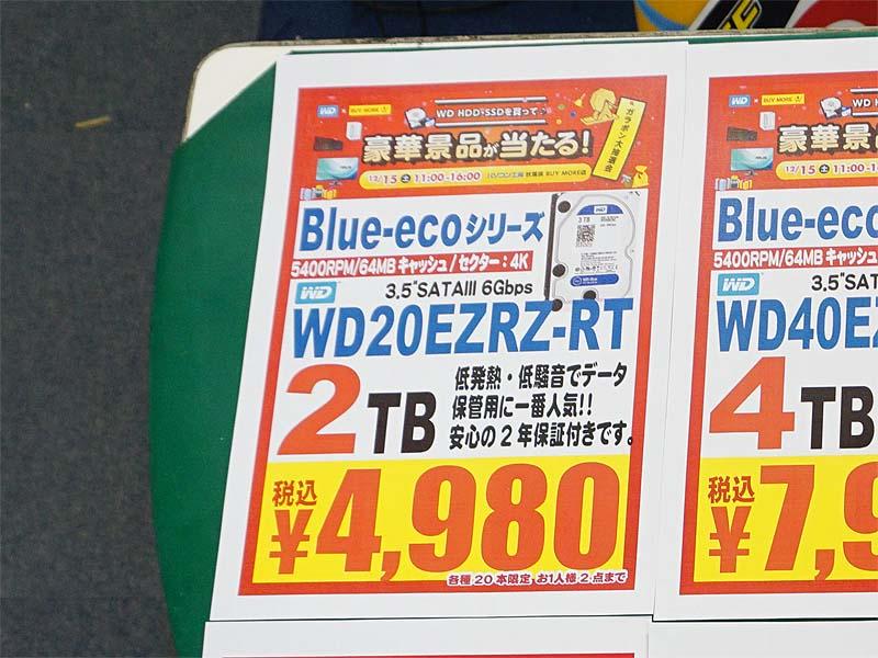 WD20EZRZが12月15日(土)調査時に税込4,980円を付けた