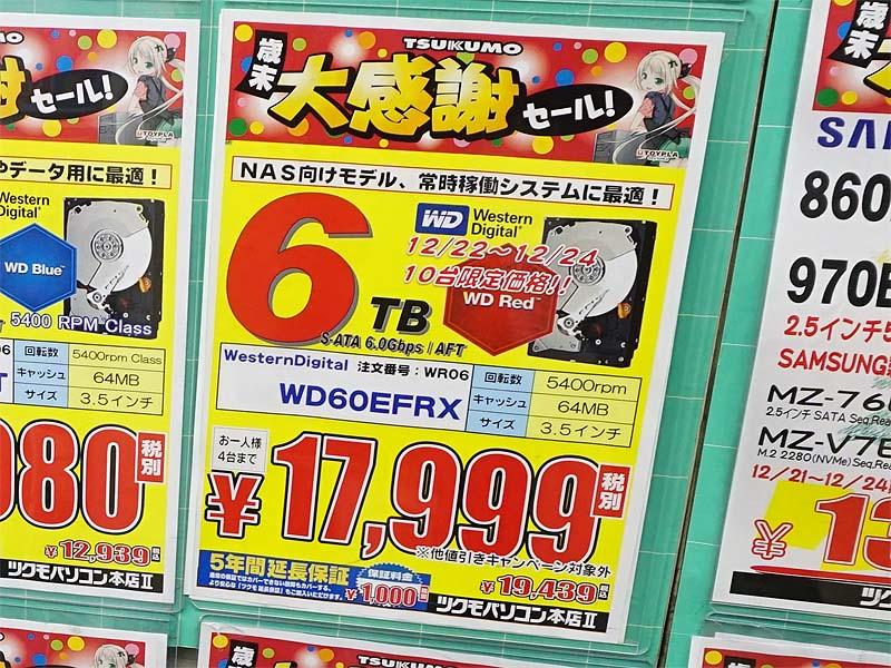 WD Redの6TB「WD60EFRX」が税抜き17,999円(税込19,438円)に