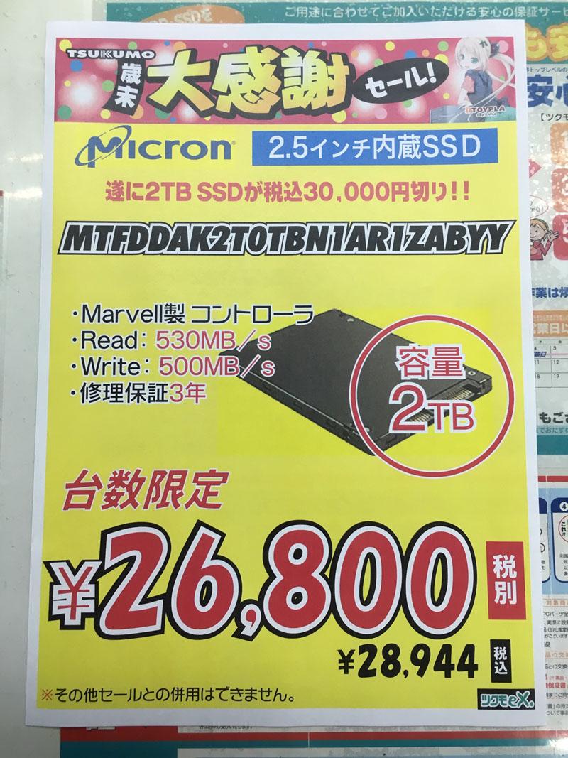 Micron 2TB SSDが特価の税抜き26,800円(税込28,944円)