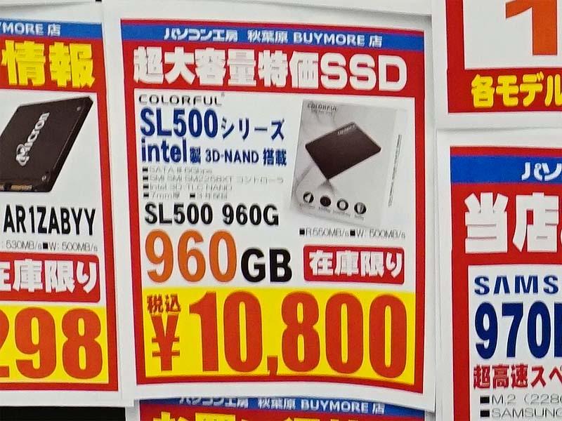 Colorful「SL500」の960GBが特価で税込10,800円