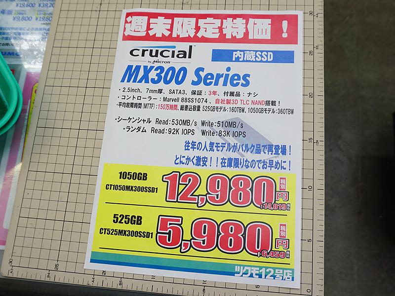 MX300シリーズは1,050GB/525GBどちらも安価