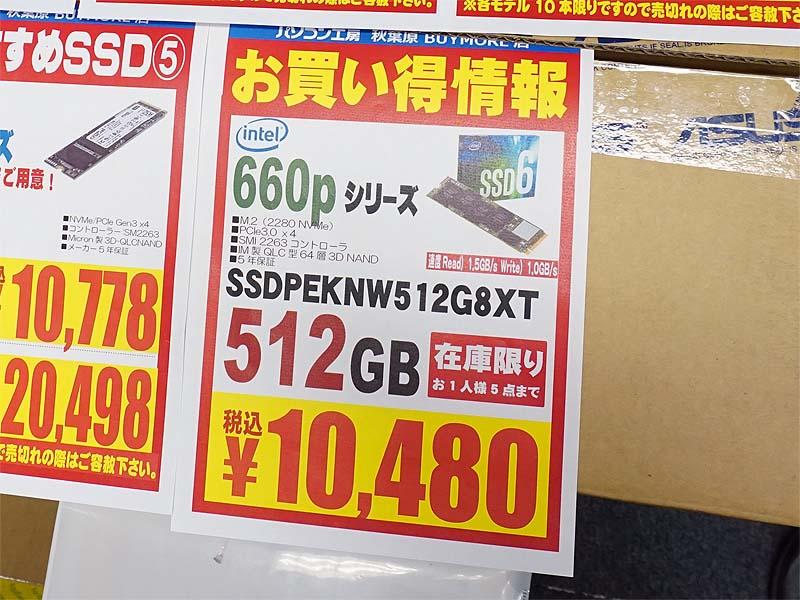Intel「660p」の512GBが税込10,480円で特価販売