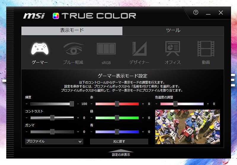 True Colorテクノロジーで、コンテンツや用途に合わせた色合いに一発で変更できる