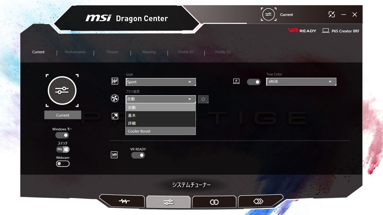 「Cooler Boost Trinity」では動作モードをユーティリティから切り替え可能。普段は自動が静音性面で良いが、最大性能を引き出すための「Cooler Boost」モードも選べる。
