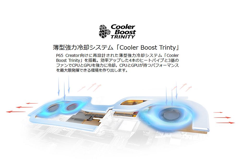 ハイスペックCPU + GPUをしっかり冷却する「Cooler Boost Trinity」。薄型かつ冷えるのが特徴。