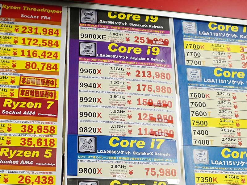 第9世代Core Xは全部で7機種が発売