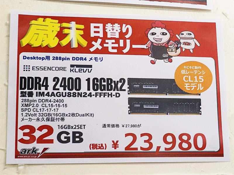 DDR4-2400 16GB×2枚組が税込23,980円