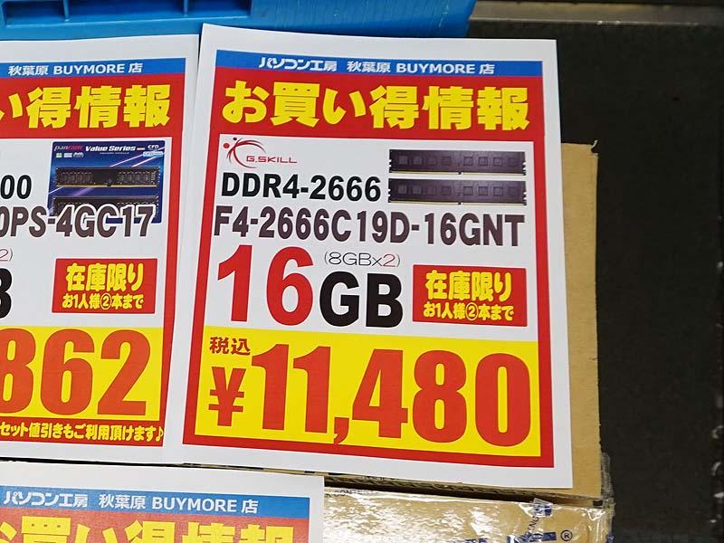 DDR-2666 8GB×2枚組が税込11,480円で特価販売