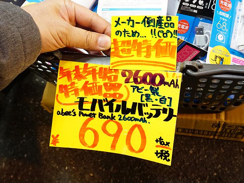 "<a href=""/shop/at/akibaoo0.html"" class=""deliver_inner_content"">あきばお~零</a>では27日(木)時点で処分セールが始まっていた"