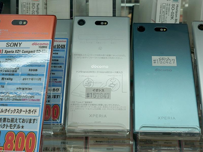 Xperia XZ1 Compact(写真中央)