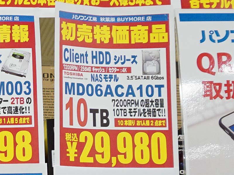 東芝の10TB HDD「MD06ACA10T」が30,000円割れ